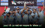 2007 ICC T20 World Cup winning Indian Team. (Photo via Getty Images)