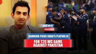 T20 World Cup 2021: Gautam Gambhir Picks India's Playing XI For Pakistan Clash & More Cricket News